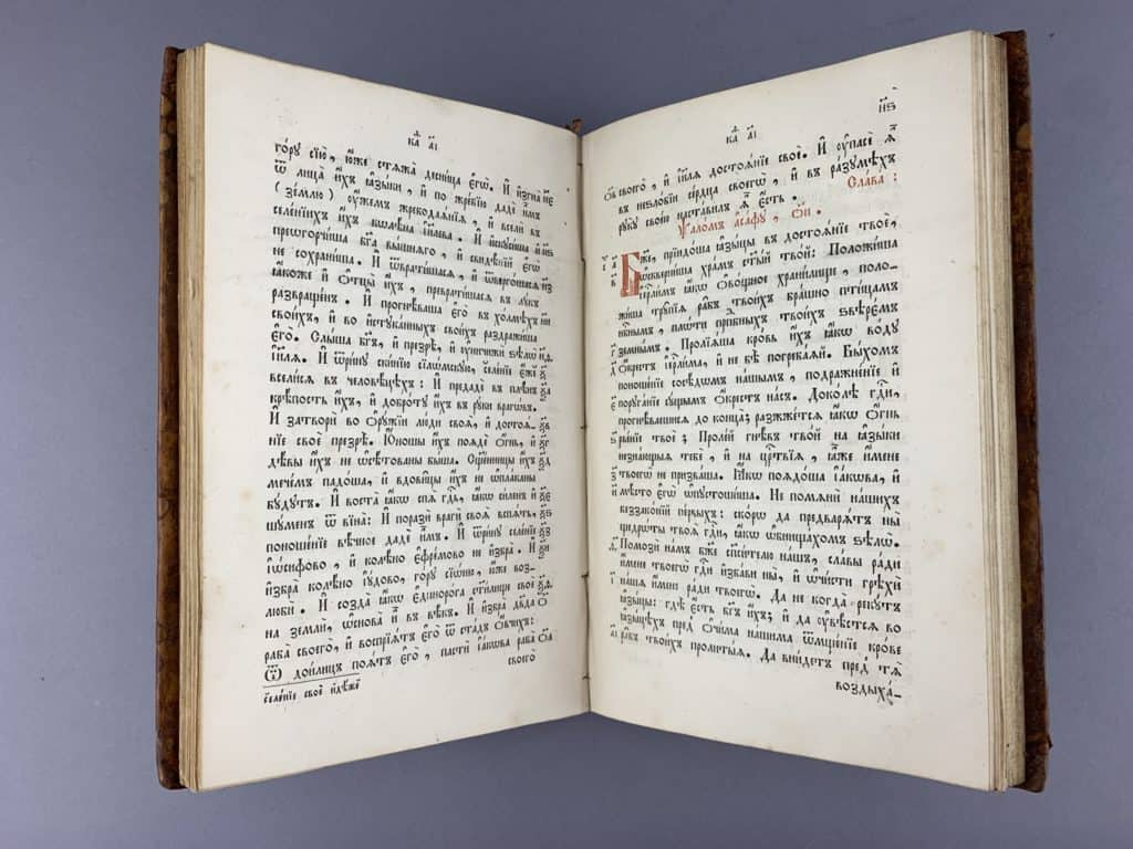 The book is open, displaying full pages of Russian script.